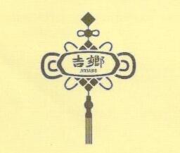 南丰县永乐果业贸易有限公司