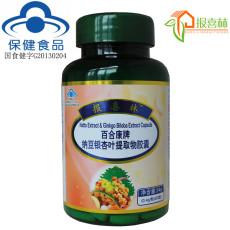 报喜林纳豆银杏胶囊 国食保健食品百合康牌纳豆银杏叶提取物胶囊