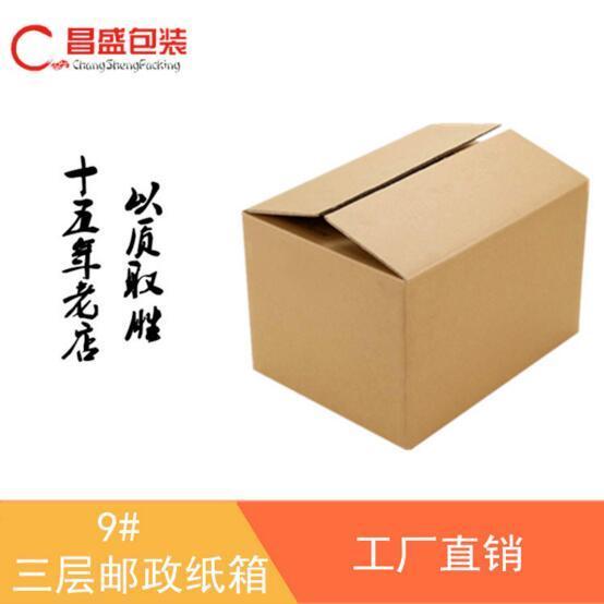 出口外贸包装 纸箱批发定做3层9号快递打包纸箱 包装盒定制 纸箱