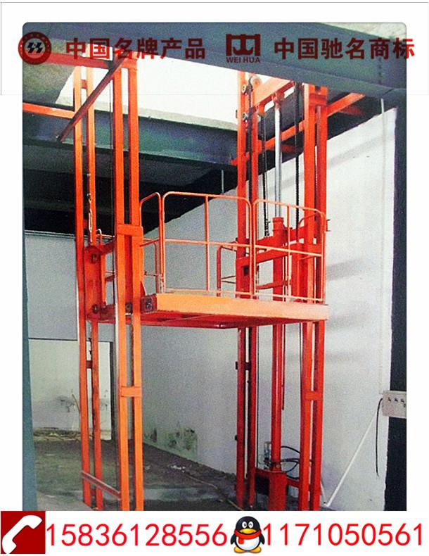 河南卫华重型机械有限公司供应链条导轨式液压升降平台