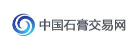 石膏供应_石膏板批发_腻子粉采购_石膏粉招商代理-中国石膏交易网