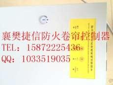 防火卷帘控制器/控制箱/电控箱/卷门机控制器