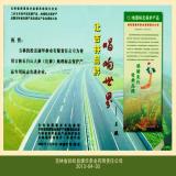 """抚松县康华参业有限责任公司使用""""地理标志""""先进单位"""