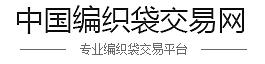 中国编织袋交易网