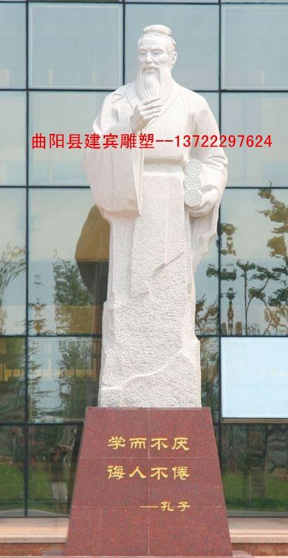 供应孔子雕像汉白玉孔子站像孔圣人雕塑石雕孔子雕刻厂家