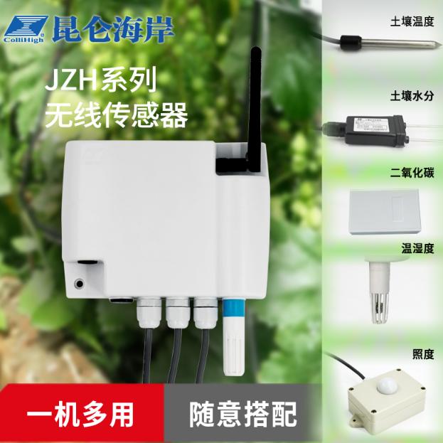 北京昆仑海岸JZH-026-12无线传感器