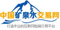 中国矿泉水交易网