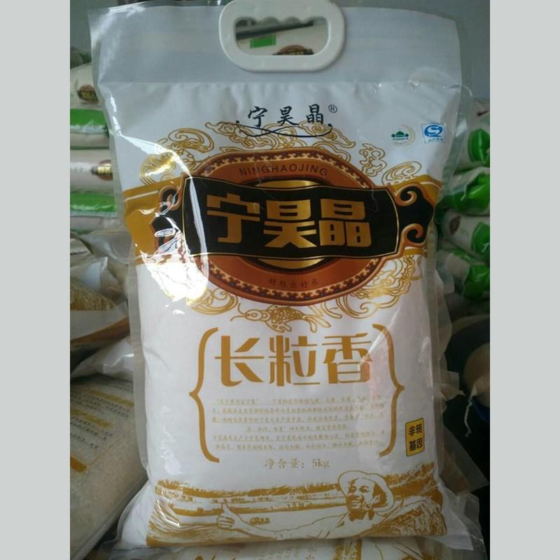 宁昊晶  精品长粒香米  5Kg