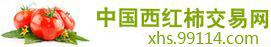 中国西红柿交易网