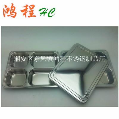 中式不锈钢加深快餐盒  不锈钢多格快餐盘