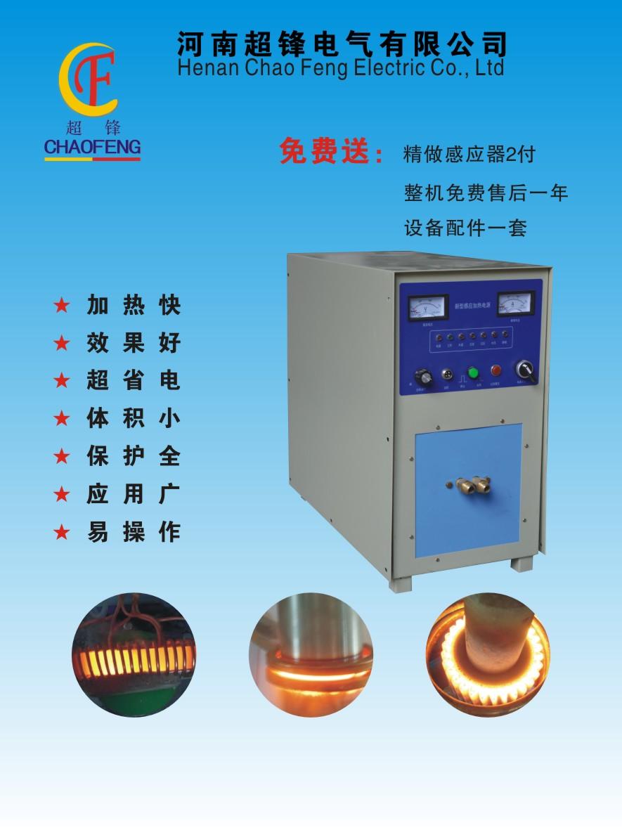安徽好质量高频焊接机高频焊接设备就是好用