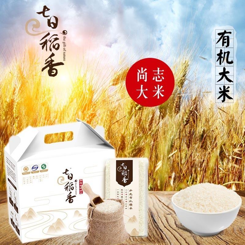 七日稻香礼盒东北大米,纯天然生长有机大米