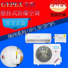 广州英鹏挂式防爆冰箱供应