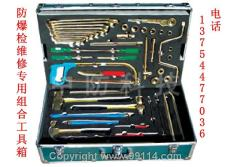 防爆检维修专用组合工具箱,防爆天然气专用组合工具箱