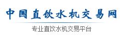 中国直饮水机交易网