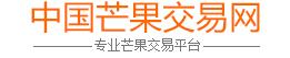 中国芒果交易网