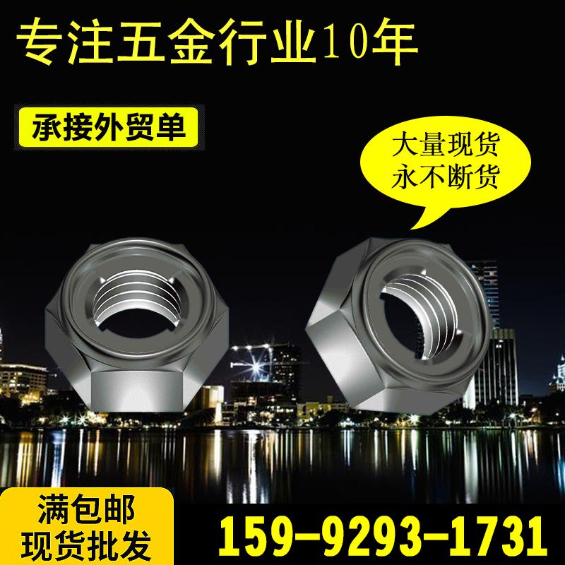 日本富士高精密高可靠防松螺母不锈钢锁母深圳厂家直供