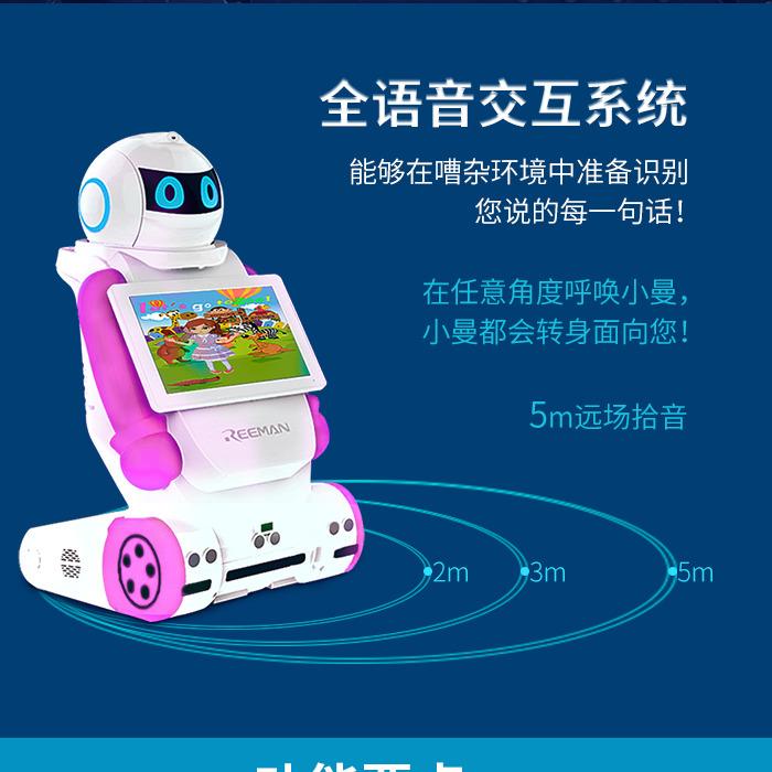 高科技智能机器人语音互动儿童益智早教陪伴远程监控进化者小曼1300高清摄像头 粉红色