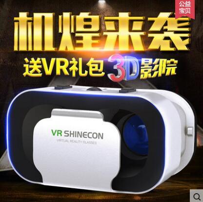 VR眼镜虚拟现实3D手机rv眼睛3的4d一体机头戴式ar专用头盔