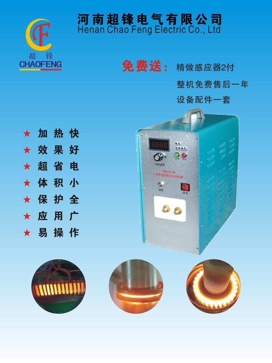 高频感应焊机高频焊接设备小体积大功率