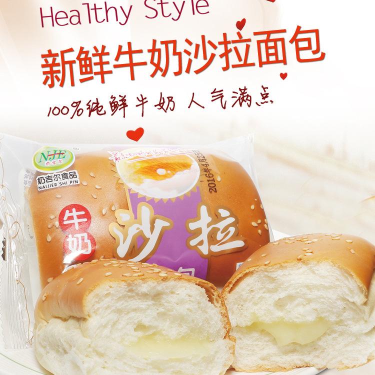 供应 牛奶沙拉面包休闲零食奶吉尔3800g早餐食品奶酪面包小吃零食