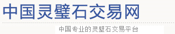 中国灵璧石交易网
