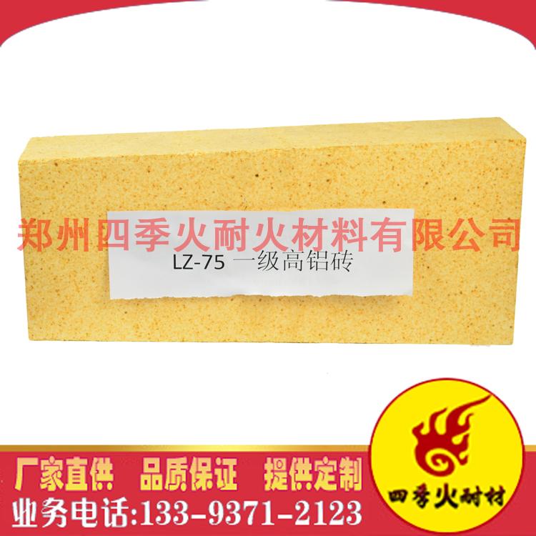 【四季火厂家直供】二级优质高铝耐火砖 质优价廉 年底大优惠