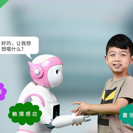 i宝智能教育陪伴机器人 孩子成长好伙伴 标准版 粉红色
