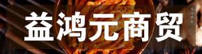 重庆益鸿元商贸有限公司