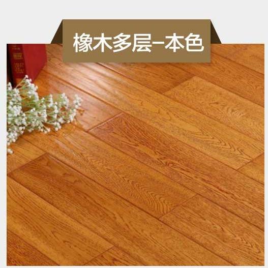九江橡木多层本色 常林地板 实木地板厂家 规格910x127 纯实木地板
