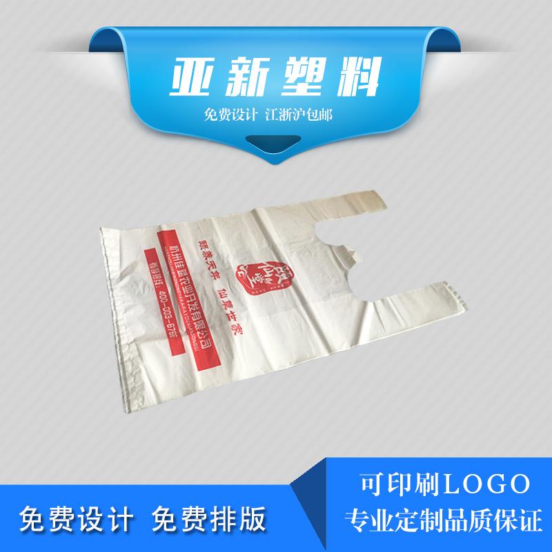 亚新塑料供应塑料背心袋 超市塑料袋 马甲袋