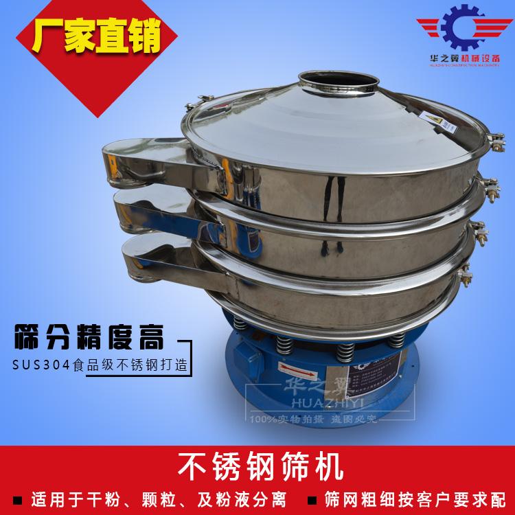 沈阳机械厂家出厂价现货直销圆形振动筛-600MM食盐味精高效旋振筛