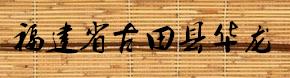 福建省古田县华龙