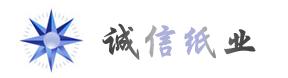 满城县诚信纸业有限公司