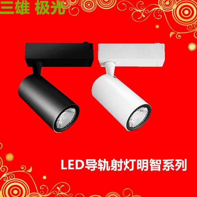 三雄极光明智系列PAK413160 35W LED导轨灯