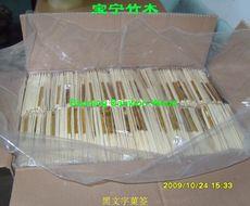 江西宝宁竹木黑文字菓签15cm