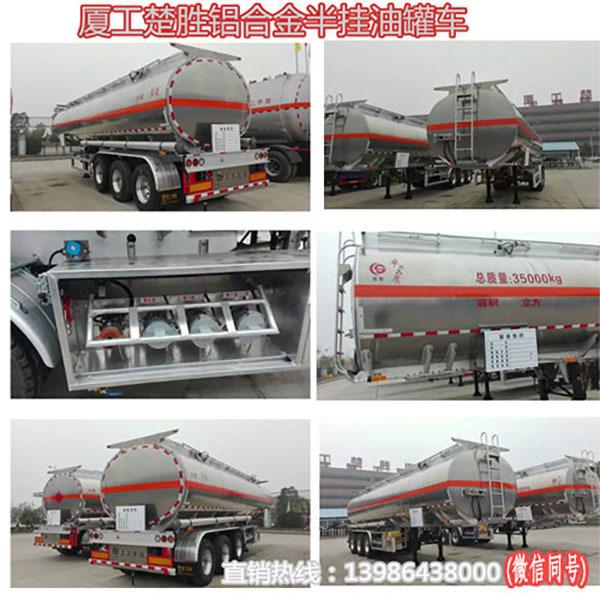 大型运油车半挂油罐车铝合金油罐运油车生产厂家