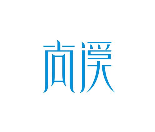 尚溪yabo亚博体育app官方下载矿物质水(合作开发)