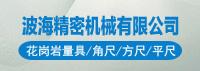 高唐县波海精密机械有限公司