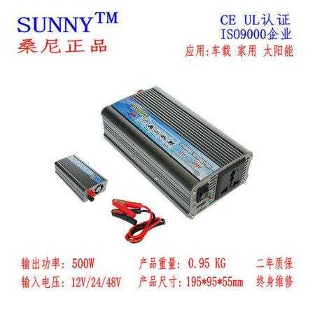 桑尼500W车载逆变器12V转220V家用变压器太阳能电压转换器带USB