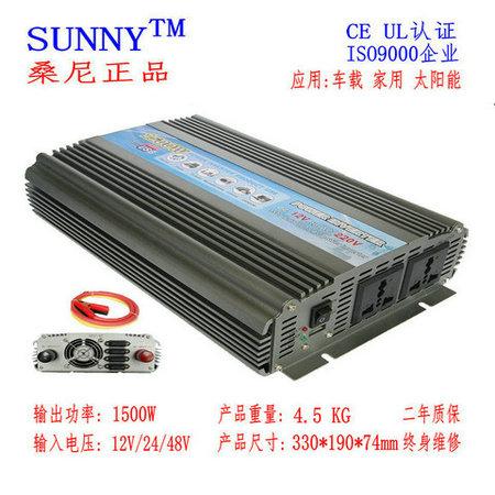 桑尼1500W车载逆变器12V24V48V转220V家用电源转换器太阳能变压器
