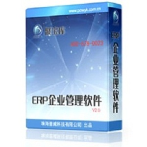 江门ERP系统软件