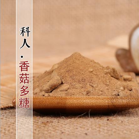香菇多糖 食品 天然植物提取 菌菇调味汤料 化妆品 绿色保健医药