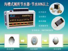 红外线节水器|沟槽冲水器|红外线智能节水器|公共厕所冲厕器|公厕全自动感应器