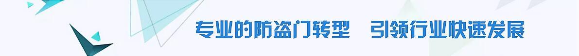 中国防盗门交易网