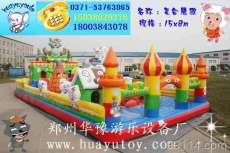充气游乐设备,充气玩具,充气城堡,华豫游乐专业生产厂家
