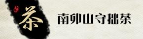 云县南卯山守拙茶厂