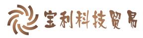徐州市宝利科技贸易有限公司