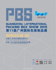 2015第十一届广州国际包装制品展览会