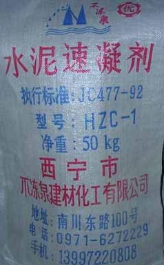 HZC-1型水泥速凝剂